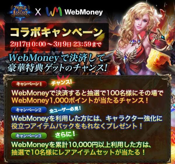基本プレイ無料の新作ブラウザファンタジーRPG『ワールドエンドファンタジー』 WebMoneyとのコラボレーションキャンペーンを開催したよ~!!VIPカード入りのアイテムパックを貰っちゃおう
