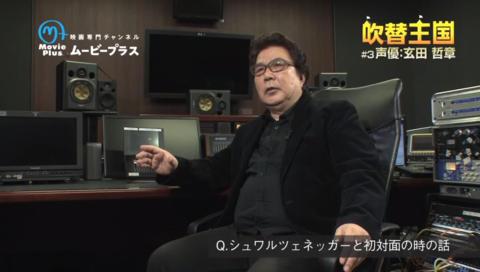 吹替王国 #3 声優:玄田哲章 インタビュー