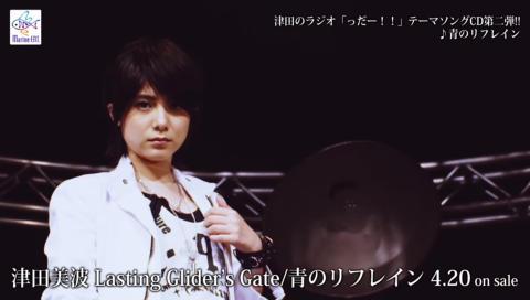 津田のラジオ「っだー!!」テーマソングCD第二弾! 『Lasting Glider's Gate/青のリフレイン』MV紹介用映像(出演:津田美波さん)