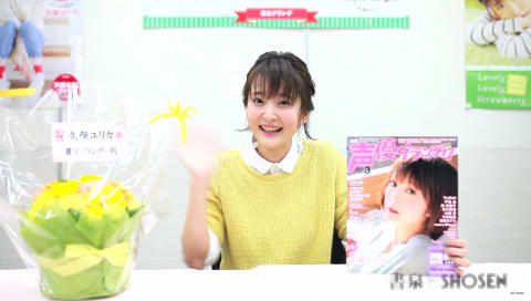 久保ユリカさん「声優グランプリ3月号お渡し会」開催☆書泉チャンネル