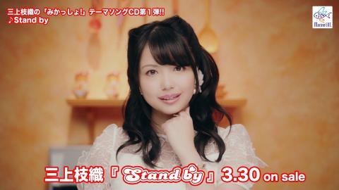 三上枝織の「みかっしょ!」 テーマソングCD『Stand by』MV 紹介用映像(出演:三上枝織さん)