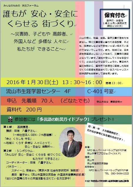 20160130forum.jpg