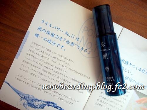 米肌(MAIHADA) 肌潤改善エッセンス