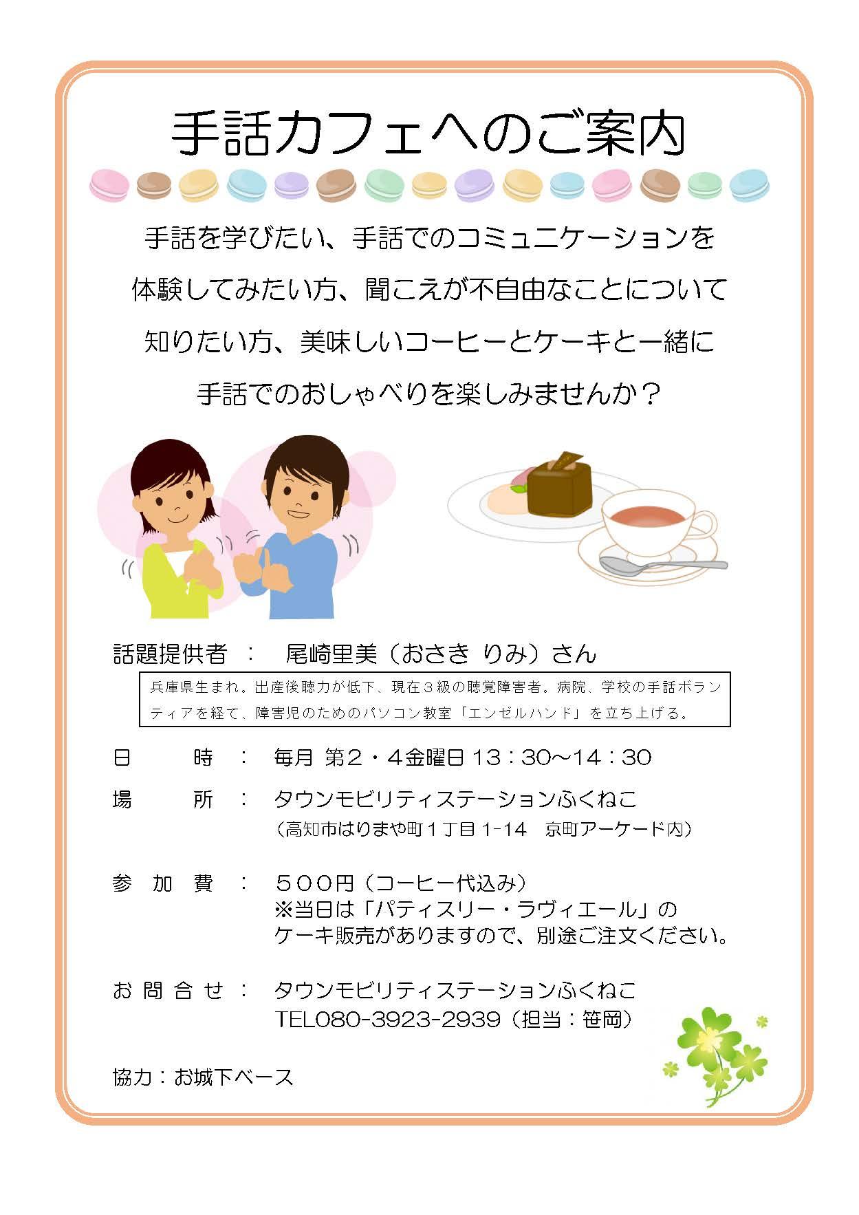 手話カフェ チラシ 2016