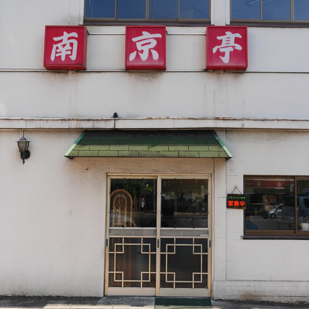 nankinteikanagawa1.jpg