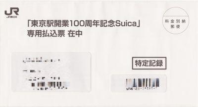 suica_tokyo_sta_00.jpg
