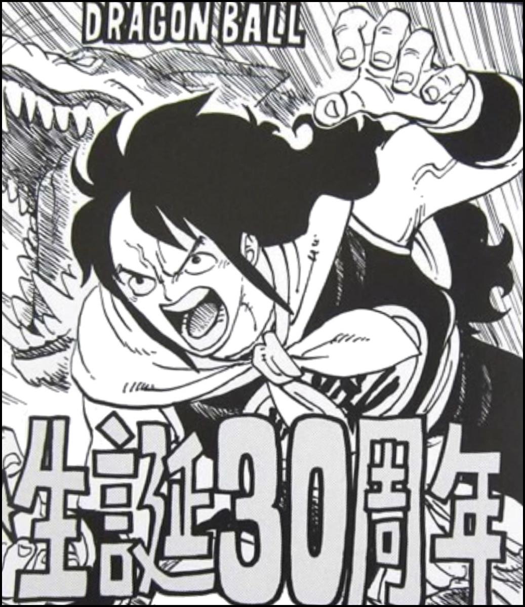 尾田先生が描くヤムチャドラゴンボール生誕30周年 ワンピースlog