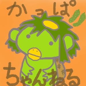 かっぱさん(´ё`)