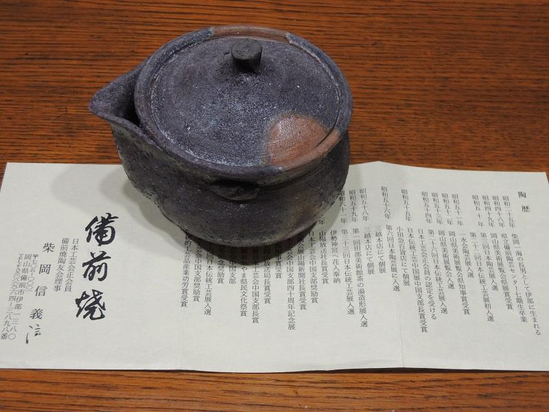 柴岡信義さんの陶歴