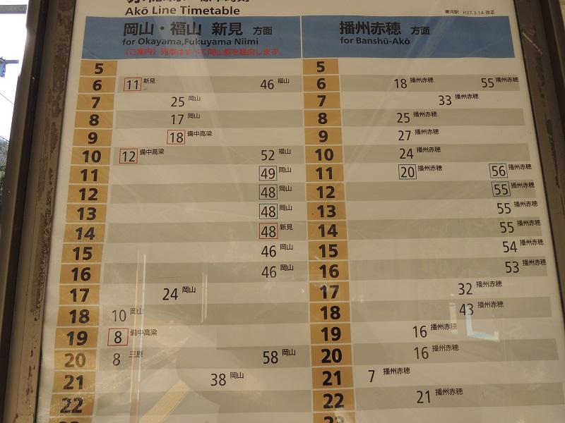 寒河駅 時刻表