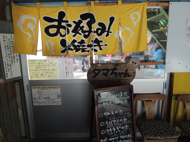 タマちゃん お店