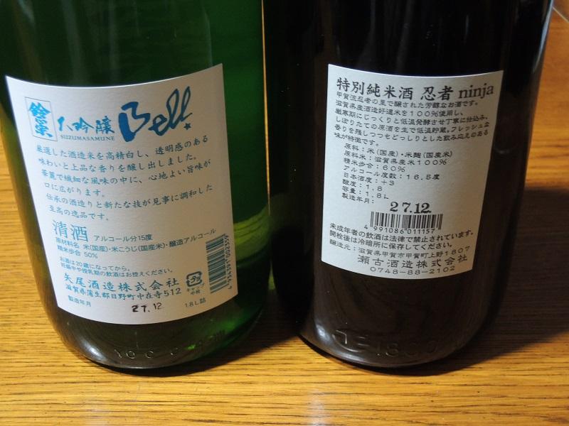 鈴正宗 大吟醸Bell 特別純米酒 忍者 裏ラベル