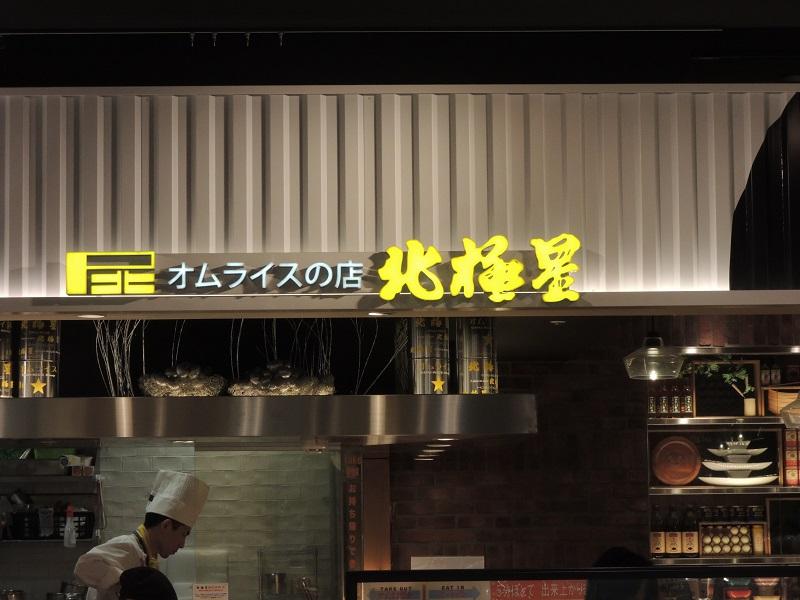 北極星 新大阪店