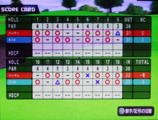 架空ゴルフコース 群青の杜GC (44)
