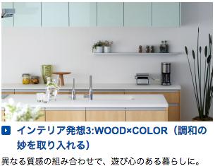 3CRASSO(クラッソ)システムキッチン システムキッチン キッチン 商品を選ぶ TOTO
