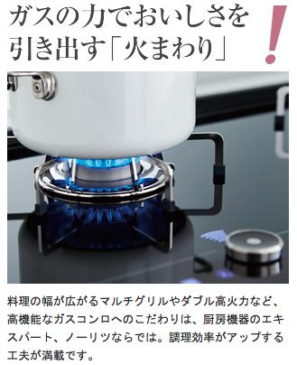 ②レシピア プラス|【ノーリツ】の給湯器・湯沸かし器