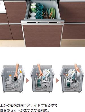 食器洗い乾燥機 設備機器・キッチンパーツ mitte(ミッテ) システムキッチン キッチン 商品を選ぶ TOTO