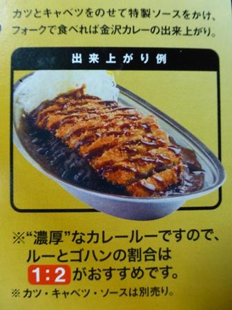 金沢ゴーゴー6