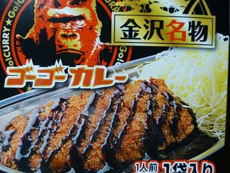 金沢ゴーゴー11