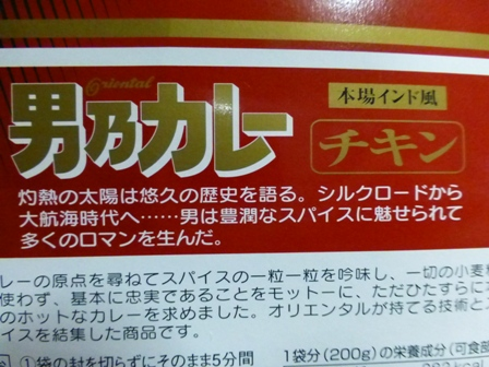 男乃カレー7