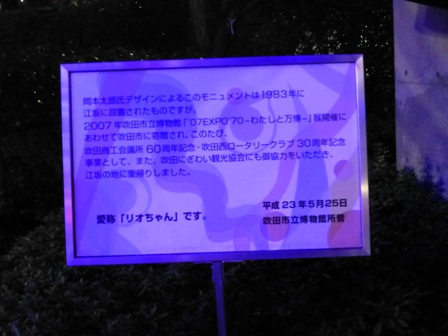 アステラス江坂27