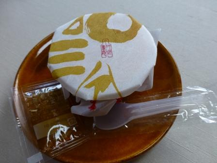 和三盆餡ぷでぃんぐ10