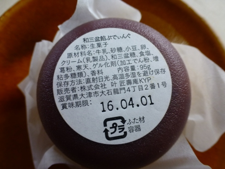 和三盆餡ぷでぃんぐ11