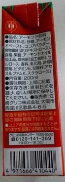 アーモンド効果23