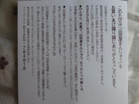 山田屋まんじゅう4