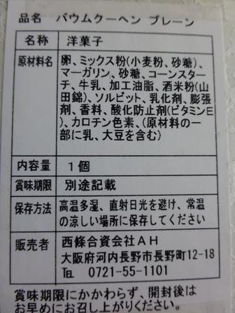 天野酒バウムクーヘン6