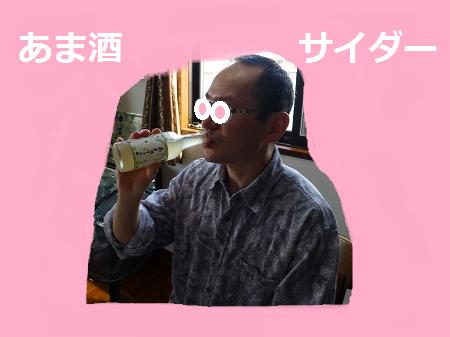 あま酒サイダー6