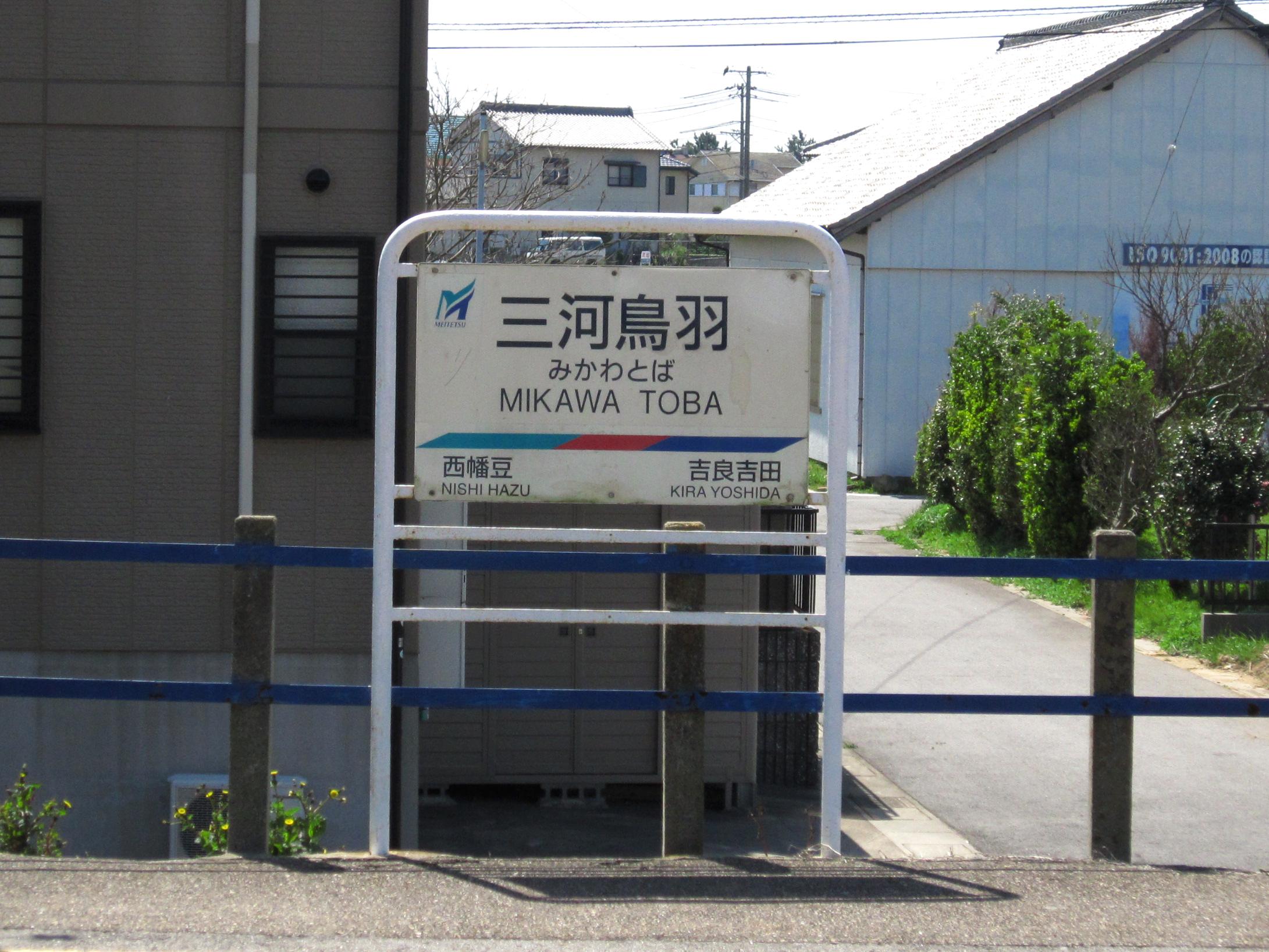 【乗って残そう蒲郡線】#3 三河鳥羽駅