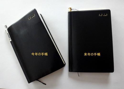 s-765-4手帳