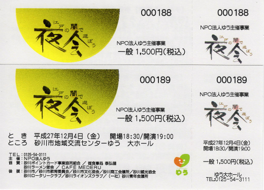 s-766-2チケット