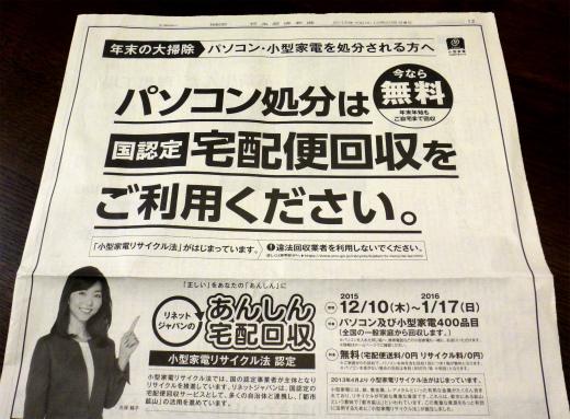 s-773-3新聞記事