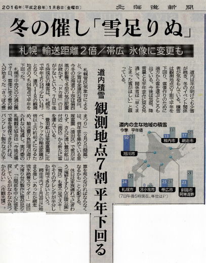 s-781-5新聞記事