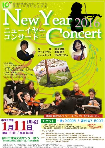 s-782-1ニューイヤーコンサート