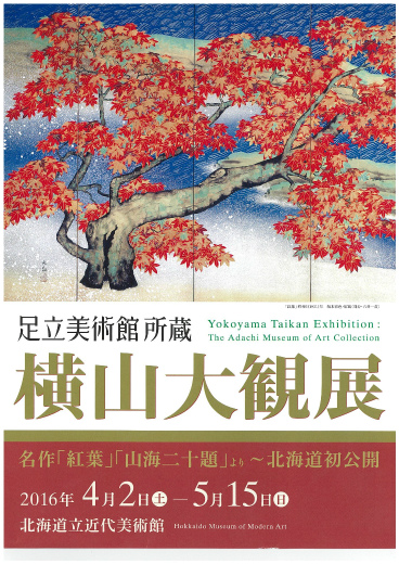 s-788-3横山大観展ポスター