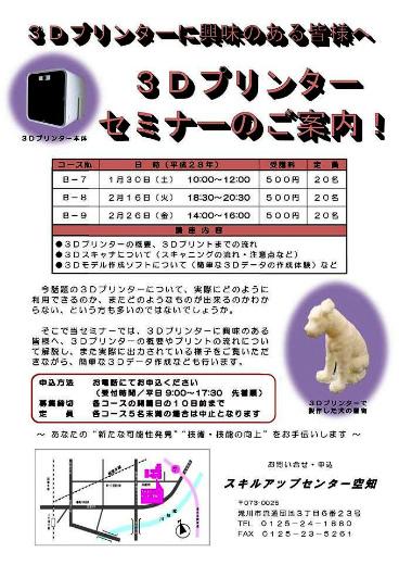 s-790-3-3Dプリンターセミナーポスター