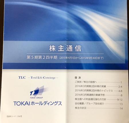 TOKAIホールディングス_2015⑦
