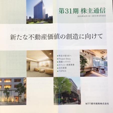 NTT都市開発_2015