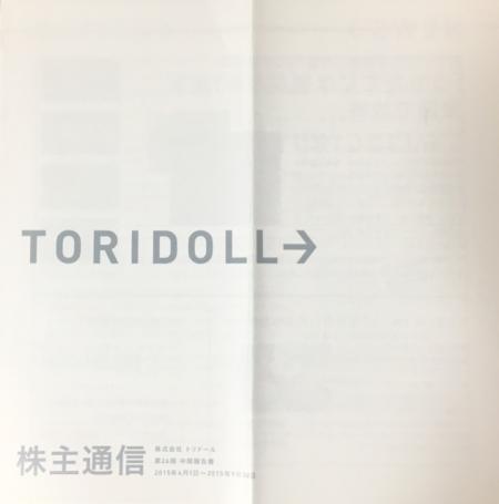 トリドール_2015②