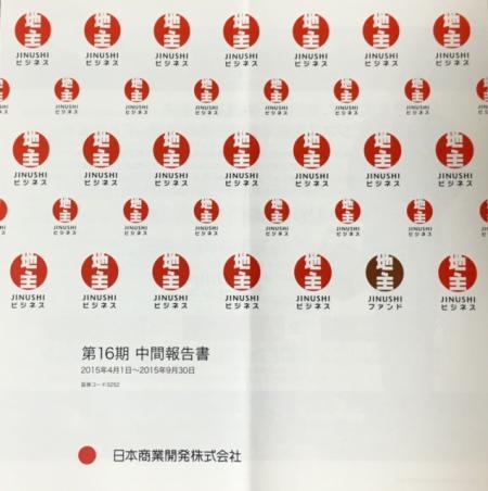 日本商業開発_2015⑤