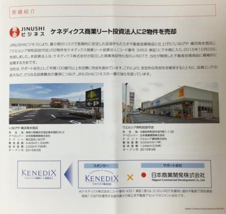 日本商業開発_2015⑥