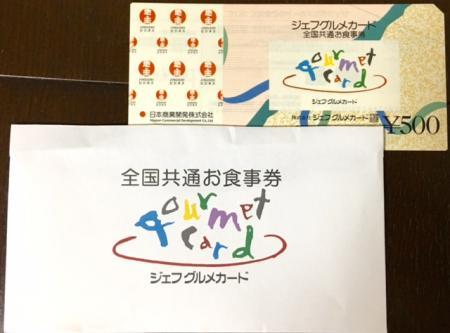 日本商業開発_2015⑦