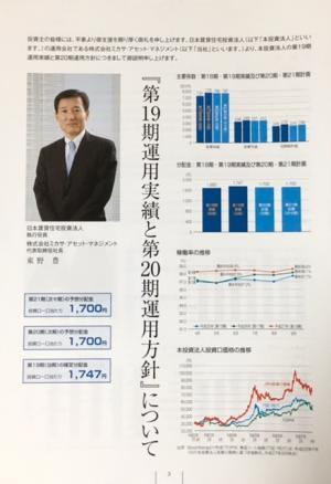 日本賃貸住宅投資法人_2015⑤