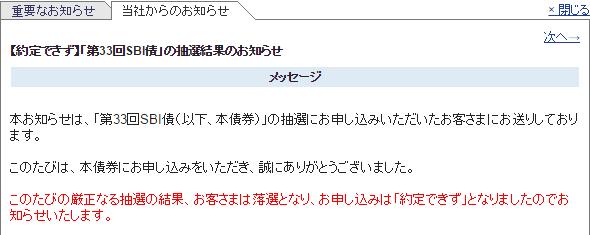SBI債_2016②