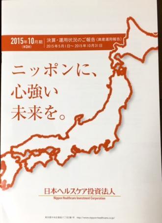 日本ヘルスケア投資法人_2016