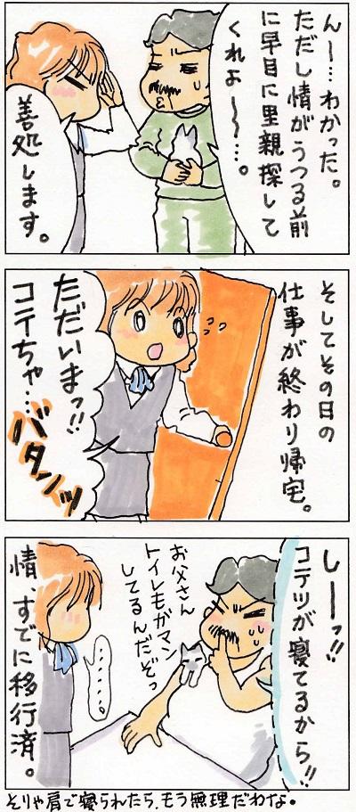 甘え上手コテちゃん2-2