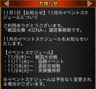 11月イベントスケジュール